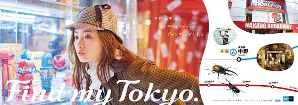 東京メトロ「Find my Tokyo.」石原さとみ