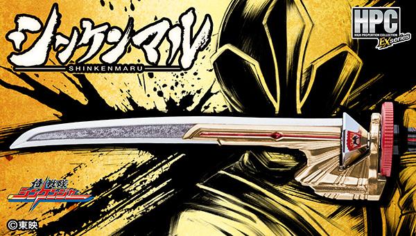 『侍戦隊シンケンジャー シンケンマル High Proportion Collection Ex series』