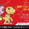 映画公開記念『「デジモンアドベンチャー tri.×ナムコ」コラボ 今、プレゼントが進化する! Twitterキャンペーン』実施中!!