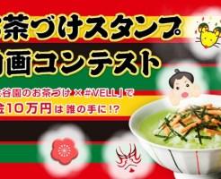 「『#永谷園のお茶づけ×#VELL』で賞金10万円は誰の手に!? お茶づけスタンプ動画コンテスト」