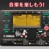 【数量限定】ヤマハ チューナーメトロノーム「TDM-75」とポリシングクロスの「ディズニー・バージョン」が2017年3月29日(水)に発売!!