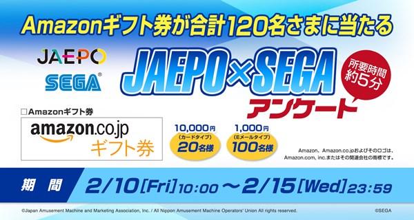 「JAEPO×SEGA アンケート」