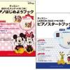春からピアノを習う方に、かわいいミッキーのオリジナルトートバッグ付き入門ガイドブック発売!!