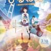 『ひるね姫』のアナザーストーリー。Huluオリジナル『エンシェンと魔法のタブレット ~もうひとつのひるね姫~』配信中!!