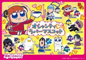 『銀魂×大川ぶくぶ 銀魂 オシャンティ ラバーマスコット BOXセット』