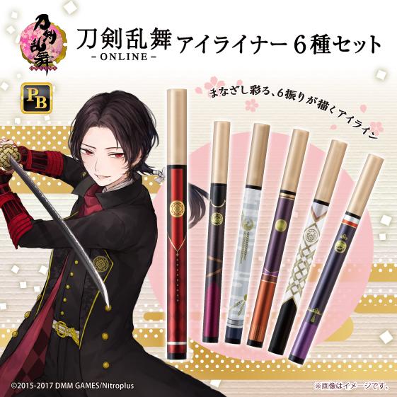 刀剣乱舞-ONLINE- リキッドアイライナー6種セット