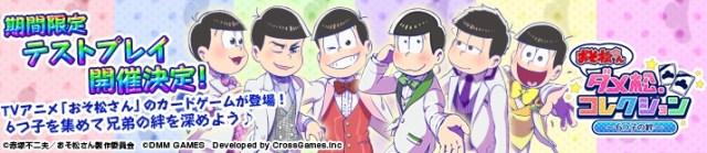 『おそ松さん ダメ松.コレクション~6つ子の絆~』