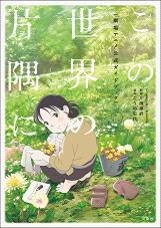 書籍「この世界の片隅に 劇場アニメ公式ガイドブック」