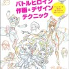 『プリキュア』シリーズでキャラクターデザインを手がけたキャラクターデザイナーが教える作画とデザインのテクニック本が発売!!