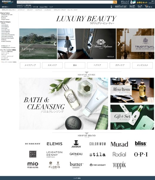 「Beauty & Luxury Beauty Store」
