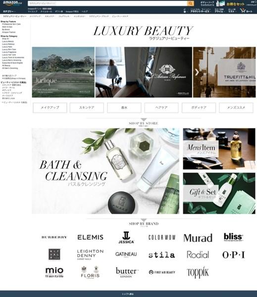 「Beauty & Luxury Beauty Store」