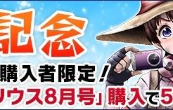 『ガタガール』復活記念キャンペーン