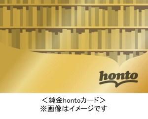 「純金hontoカード」