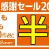 電子書籍ストアBookLive!にて11,000作品以上が半額!!上半期大感謝セール第一弾!!