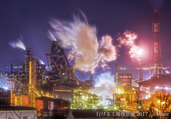 「行ける工場夜景展 2017」