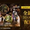 2.5次元ミュージカル史上初!ミュージカル『刀剣乱舞』 ~三百年の子守唄~全編VR・3Dコンテンツ配信開始!!