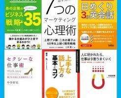 【学研リレーSALE】