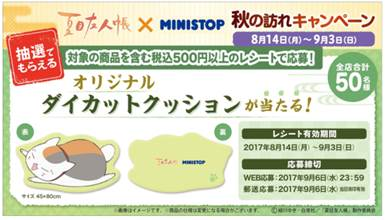 対象の商品を含む500円(税込)以上購入のレシートで、   「オリジナルダイカットクッション」を 50名さま にプレゼント!