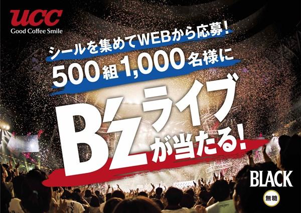 「シールを集めてWEBから応募!B'zライブご招待キャンペーン」