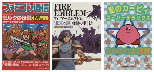 『スーパーファミコン通信 ニンテンドークラシックミニ スーパーファミコン発売記念スペシャル号』