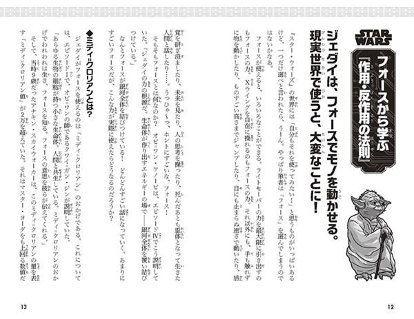 『STAR WARS スター・ウォーズ空想科学読本』