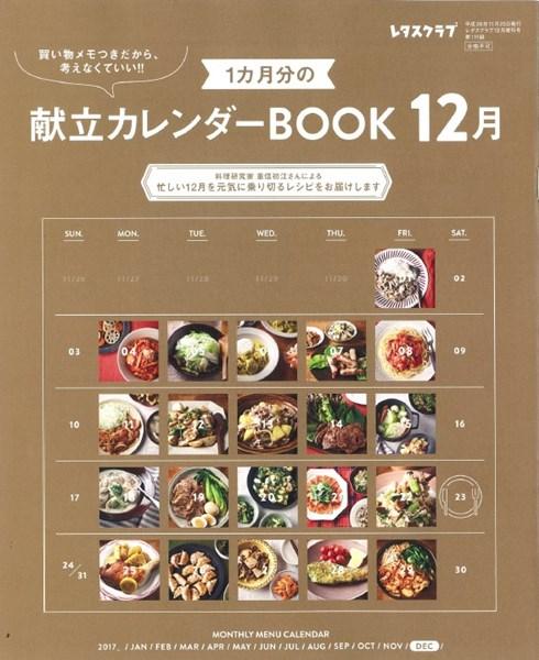 『1カ月分の献立カレンダーBOOK』