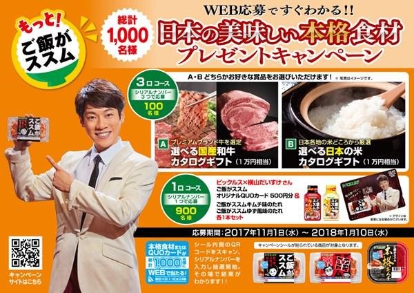 「もっと!ご飯がススム 日本の美味しい本格食材プレゼントキャンペーン」