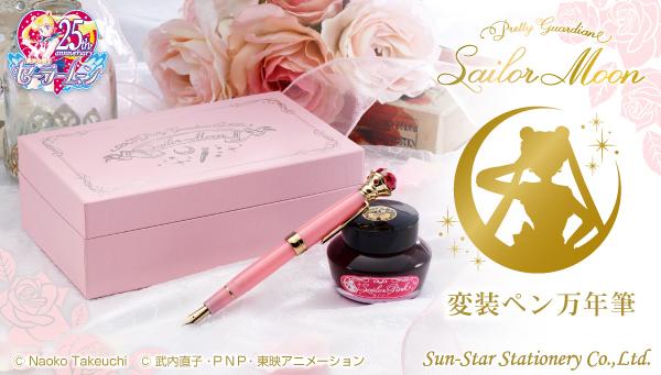 美少女戦士セーラームーン 変装ペン万年筆