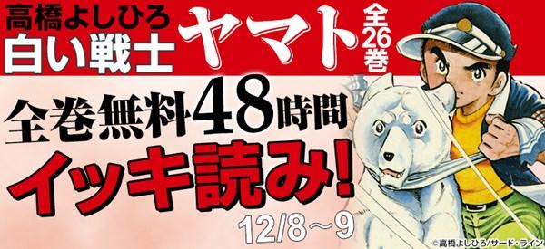 『白い戦士ヤマト』全26巻無料読み放題