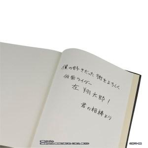 『仮面ライダーW フィリップの本セット』