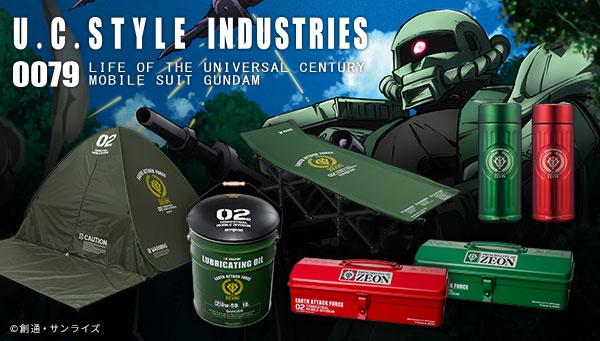 機動戦士ガンダム」ジオン公国軍支給物資の野営テントなどを商品化