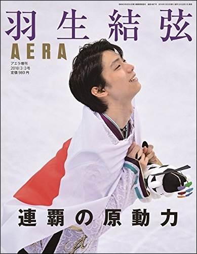 AERA(アエラ)増刊 「羽生結弦 ~連覇の原動力~」