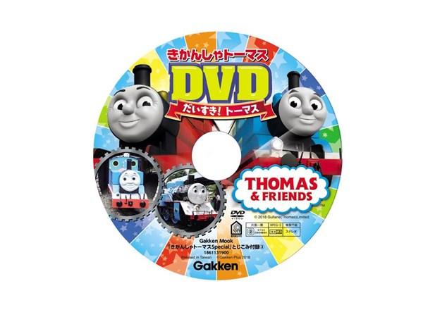 2 きかんしゃ DVD だいすき!トーマス