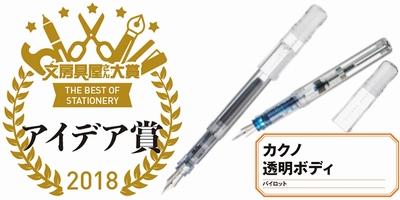 「文房具屋さん大賞2018」