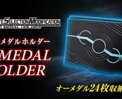 『COMPLETE SELECTION MODIFICATION O MEDAL HOLDER(CSMオーメダルホルダー)』
