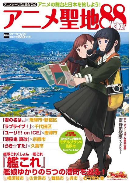 「アニメツーリズム協会 公式 アニメ聖地88Walker」