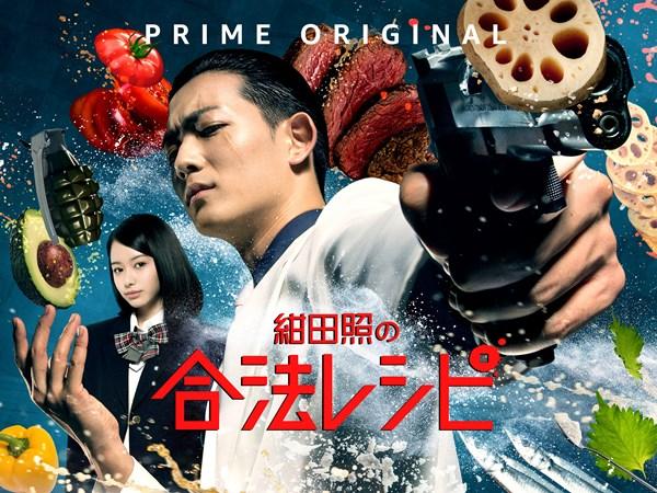 Amazon Prime Original 『紺田照の合法レシピ』