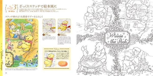 『色彩豊かな幸せディズニー塗り絵レッスンブック』