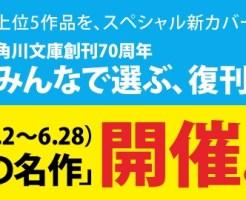 角川文庫創刊70周年 「みんなで選ぶ、復刊総選挙」