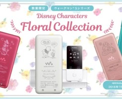 ウォークマンSシリーズDisney Characters Floral Collection
