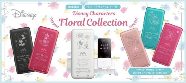 ウォークマンSシリーズDisney Characters Floral Collection