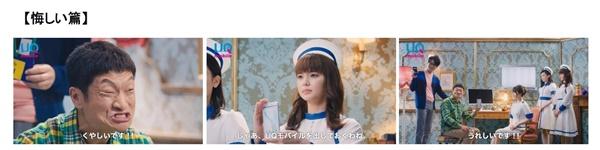 「UQクリニック」シリーズWEB CM「悔しい」篇