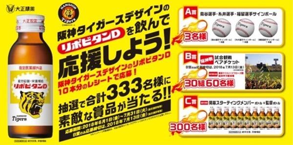 阪神タイガース タイアップキャンペーン