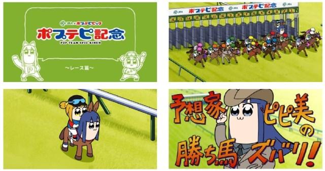新作のオリジナルWEBアニメ「ポプテピ記念」