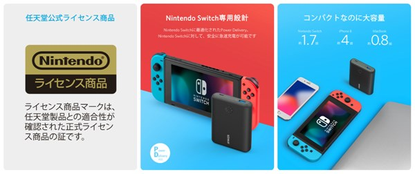 Anker PowerCore 13400 Nintendo Switch Edition | PD対応大容量モバイルバッテリー
