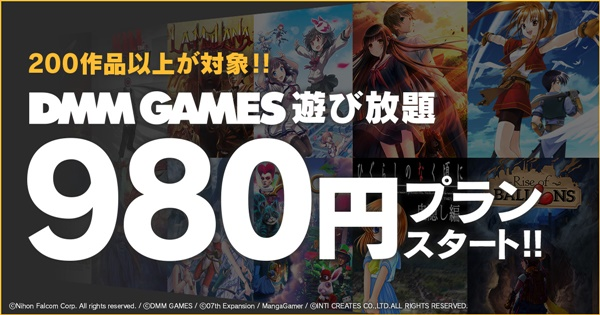 DMM GAMES 遊び放題980円プラン