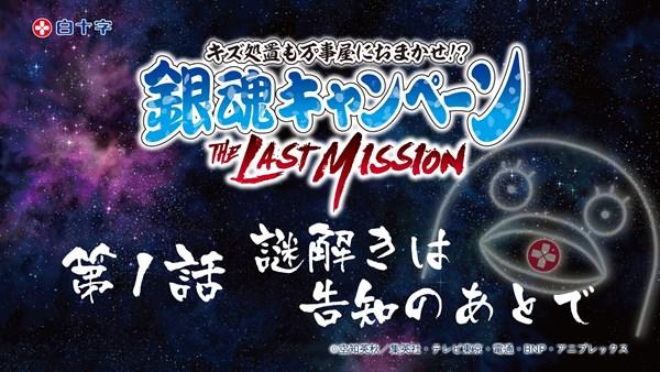 キズ処置も万事屋におまかせ!?銀魂キャンペーン~THE LAST MISSION~