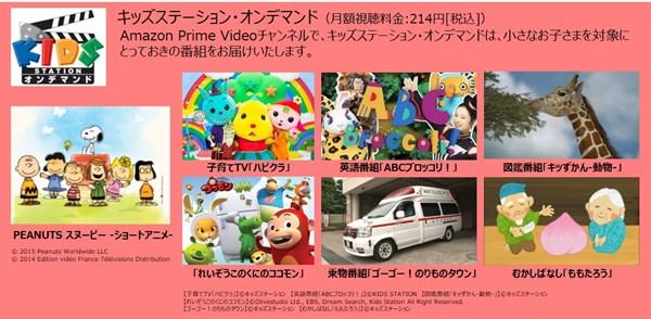 こども・アニメ専門チャンネル キッズステーション