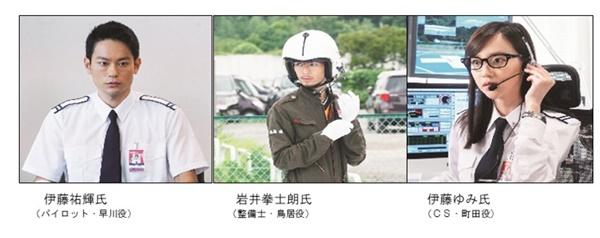 「劇場版コード・ブルー」×東京湾アクアライン「海ほたる」夏休みスペシャルキャンペーン