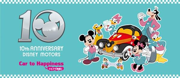 『ディズニーモータース』 販売開始10周年記念